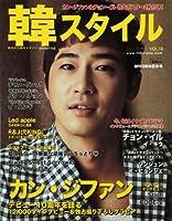 韓スタイル VOL.18 (ワニムックシリーズ 184)