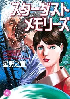 [星野之宣]のスターダストメモリーズ (幻冬舎コミックス漫画文庫)