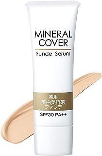 公式 ミネラルカバー 薬用ファンデセラム 汗に強い マスクにつかない 美白 美容液ファンデ しみ くすみ 隠す 石けんで落とせる