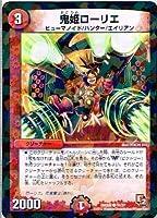 【 デュエルマスターズ 】[鬼姫ローリエ] コモン dmx08-031《激熱!ガチンコBEST》 シングル カード