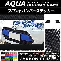 AP フロントバンパーステッカー カーボン調 トヨタ アクア NHP10 中期 2014年12月~2017年05月 レッド AP-CF605-RD