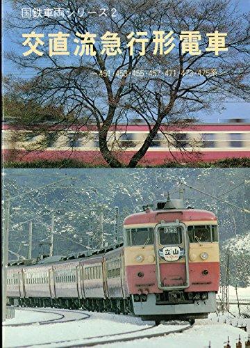 交直流急行形電車―451・453・455・457・471・473・475系 (1983年) (国鉄車両シリーズ〈2〉) - ジェーアールアール