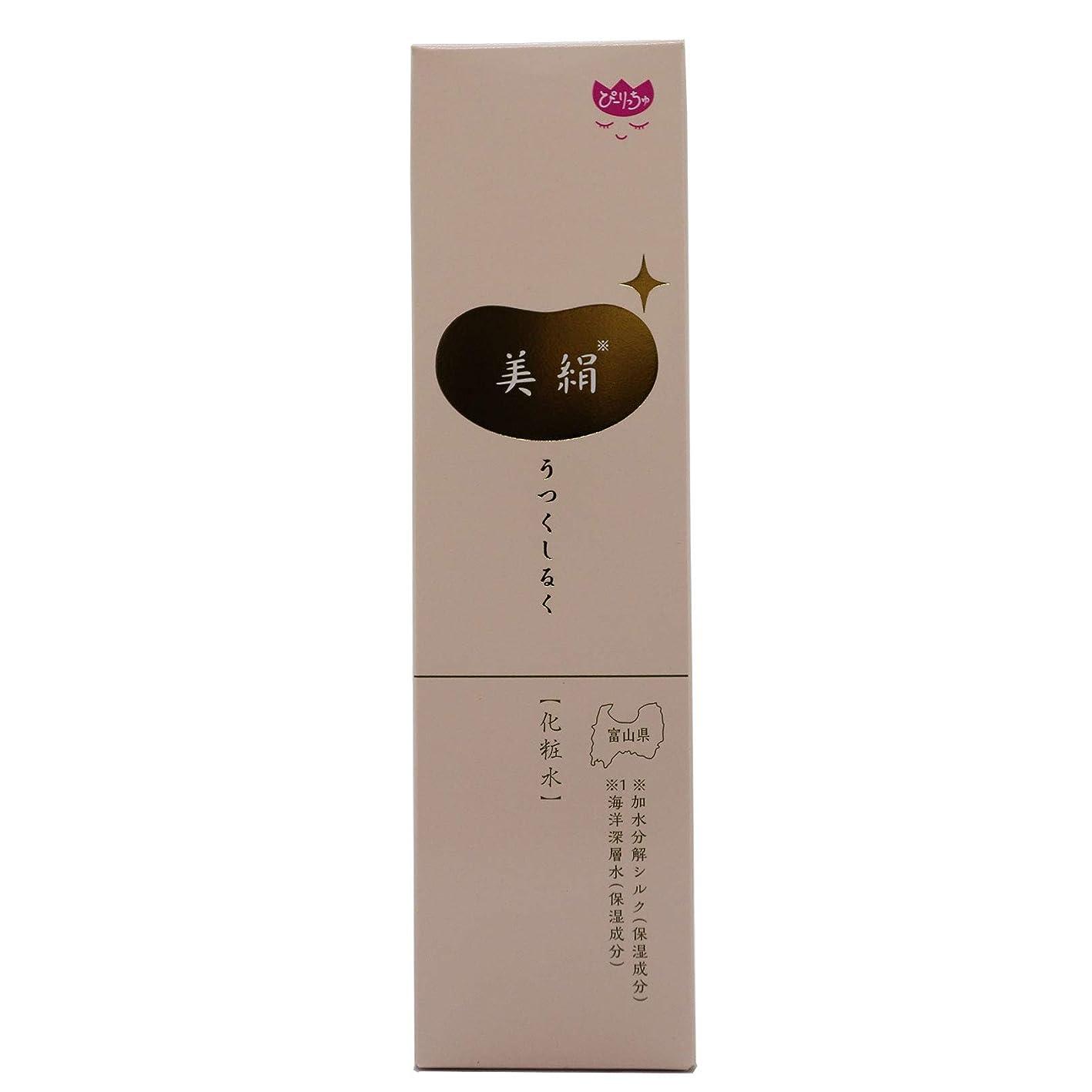 美絹(うつくしるく)化粧水 加水分解シルク?海洋深層水配合 150ml (ピンク)