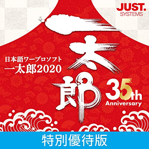 一太郎2020 特別優待版 DL版|ダウンロード版