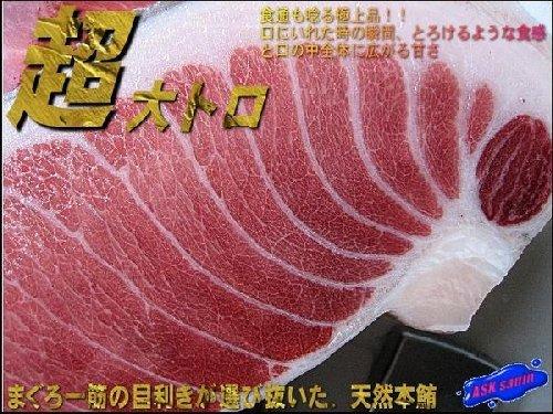 食通も唸る極上品「本マグロ大トロ500g」目利きが選び抜いた!!