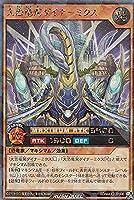 遊戯王 ラッシュデュエル RD/MAX2-JP006 大恐竜駕ダイナ-ミクス (日本語版 ラッシュレア) マキシマム超絶進化パック
