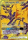 ポケモンカードゲーム SM12a ハイクラスパックGX タッグオールスターズ ピカチュウ&ゼクロムGX UR | ポケカ パック 雷 たねポケモン