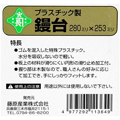 藤原産業 緑長 プラスチックコテ台 280X253