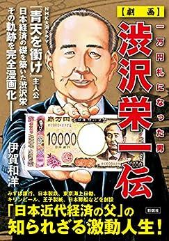 [伊賀和洋]の一万円札になった男 【劇画】渋沢栄一伝