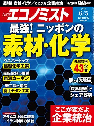 週刊エコノミスト 2018年06月5日号