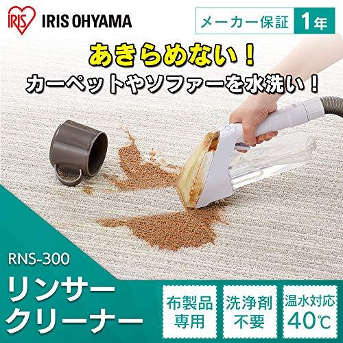 IRISOHYAMA(アイリスオーヤマ)『リンサークリーナー(RNS-300)』