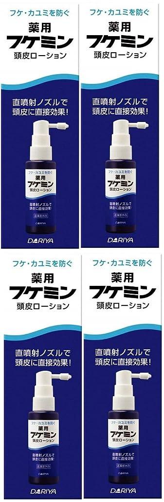 虹居間生息地【まとめ買い】フケミン 薬用頭皮ローション【HTRC3】×4個