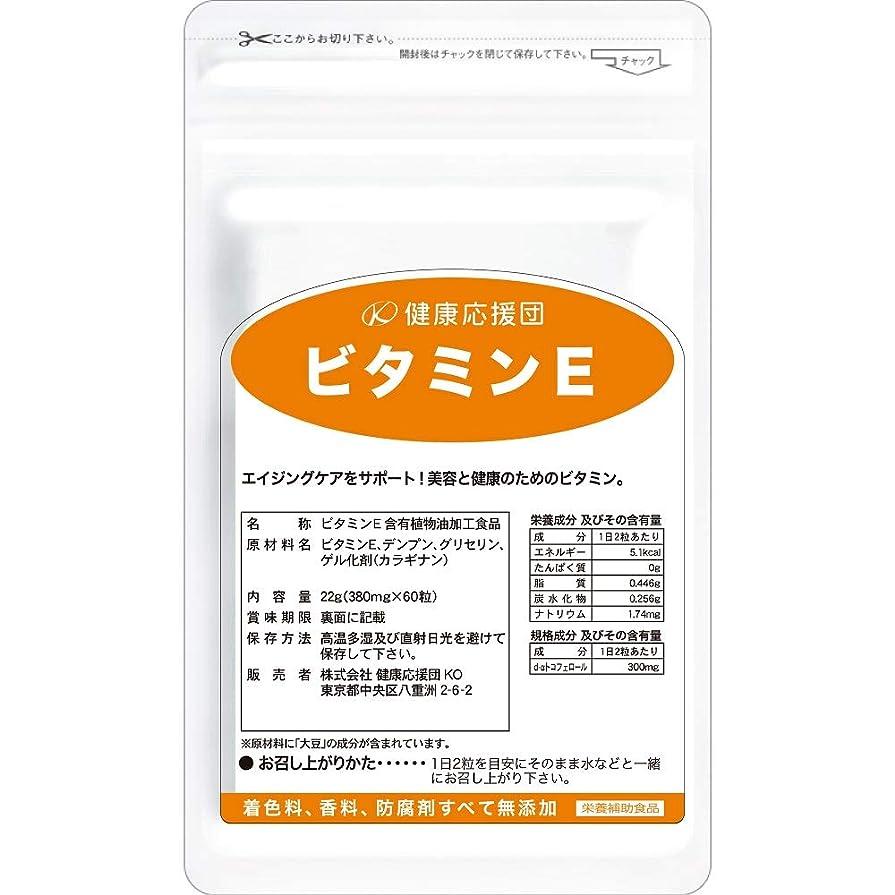 止まるスイレスリング健康応援団 お徳用 ビタミンE (12か月)12袋720粒(植物性ソフトカプセル)