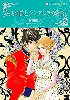 ある伯爵とシンデレラの物語 (ハーレクインコミックス)