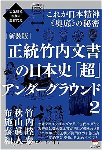 次元転換される超古代史 [新装版]正統竹内文書の日本史「超」アンダーグラウンド2  これが日本精神《奥底》の秘密
