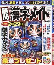 難問漢字メイト(8) 2019年 10 月号 [雑誌]: おもしろアロー&スケルトン 増刊