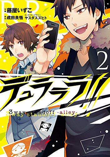 デュラララ!! 3way standoff -alley- (2) (シルフコミックス)