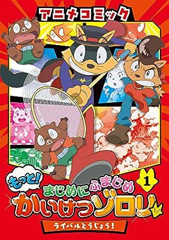 アニメコミック もっと!まじめにふまじめ かいけつゾロリ(1): ライバルとうじょう!