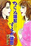 ならぬ堪忍 するが堪忍 (ジュールコミックス)