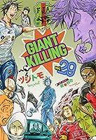 GIANT KILLING(29) (モーニング KC)