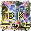 BK デッキスイッチヒッター/No.105 BK 流星のセスタス/CNo.105 BK 彗星のカエストス/バーニングナックル・スピリッツ/遊戯王