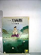 一刀両断 (講談社漫画文庫)