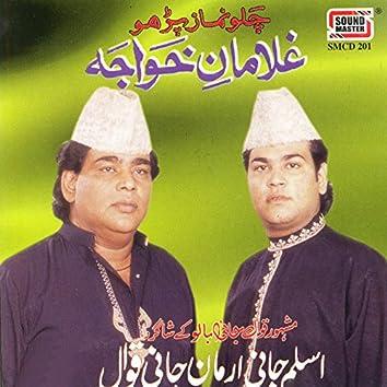Chalo Namaz Parho (Ghulaman-e-Khuwaja)