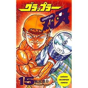 """グラップラー刃牙 15 (少年チャンピオン・コミックス)"""""""