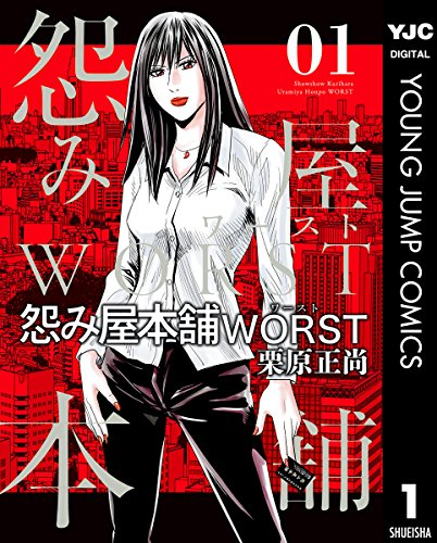 怨み屋本舗WORST 1 (ヤングジャンプコミックスDIGITAL)