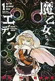 魔乙女たちのエデン(1) (週刊少年マガジンコミックス)