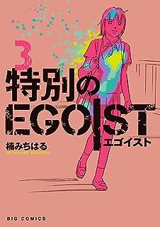 特別のEGOIST (3) (ビッグコミックス)