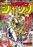 キン肉マンジャンプ ベストバウトTOP10 完璧超人始祖編 (ジャンプコミックスDIGITAL)
