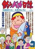 釣りバカ日誌(70) (ビッグコミックス)