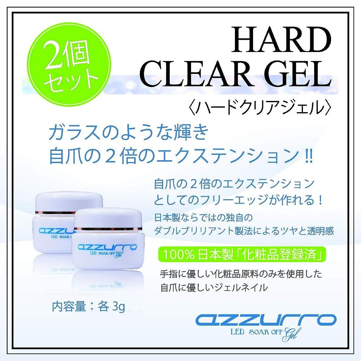 ダメージクレーター納得させるazzurro gel アッズーロハードクリアージェル 3g お得な2個セット キラキラ感持続 抜群のツヤ