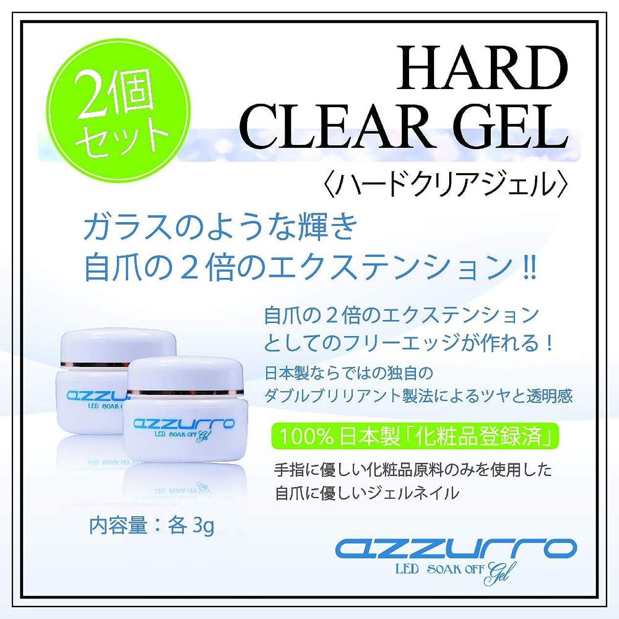 ロッカー意識的夜明けazzurro gel アッズーロハードクリアージェル 3g お得な2個セット キラキラ感持続 抜群のツヤ