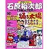 石原裕次郎シアター DVDコレクション 92号 『お転婆三人姉妹 踊る太陽』 [分冊百科]
