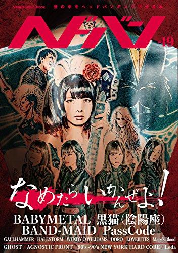 ヘドバン Vol.19 (シンコー・ミュージックMOOK)