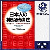 日本人の英語勉強法: なぜ日本人はこんなにも英語ができないのか?