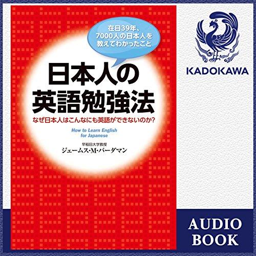 『日本人の英語勉強法』のカバーアート