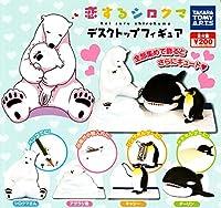 恋するシロクマ デスクトップフィギュア [全4種セット(フルコンプ)]