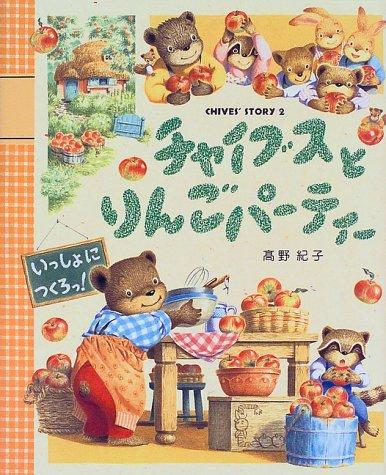 CHIVE'S STORY(2) チャイブスとりんごパーティー (講談社の創作絵本)の詳細を見る