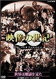 NHKスペシャル 映像の世紀 第5集 世界は地獄を見た [DVD]