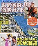 東京湾釣り場徹底ガイド―千葉、東京、神奈川身近な釣りのオアシス (COSMIC MOOK)