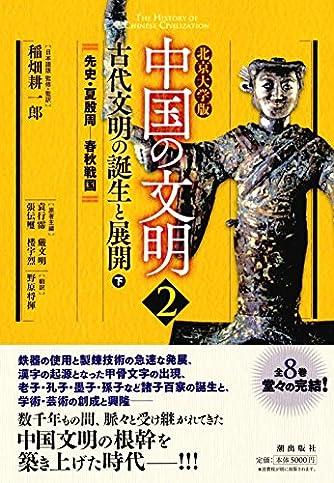 北京大学版 中国の文明 第2巻 古代文明の誕生と展開<下>