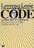 CODE―インターネットの合法・違法・プライバシー