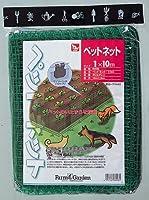 FarmGarden 動物よけネット ペットネット 1m×10m 6998