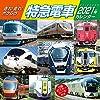走れ!走れ!ボクらの特急電車 2021年カレンダー 21CL-0432 (おまけシール付)