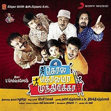 Kola Kolaya Mundhirika (Original Motion Picture Soundtrack)
