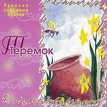 Теремок (Русские народные сказки)