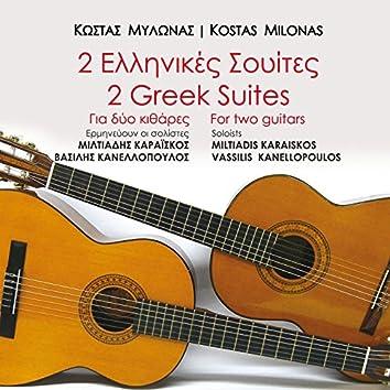 2 Greek Suites for two Guitars by Kostas Milonas